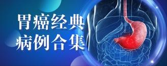 胃癌经典病例合集