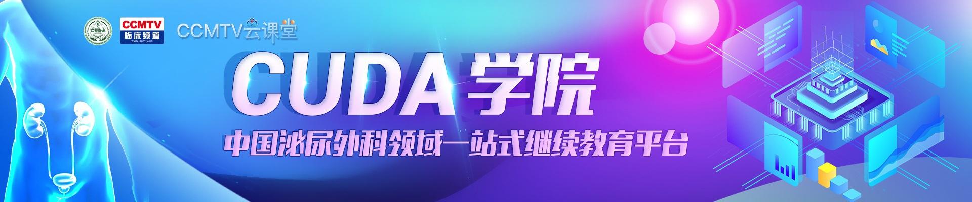 CUDA學院 —— 中國泌尿外科領域一站式繼續教育平臺