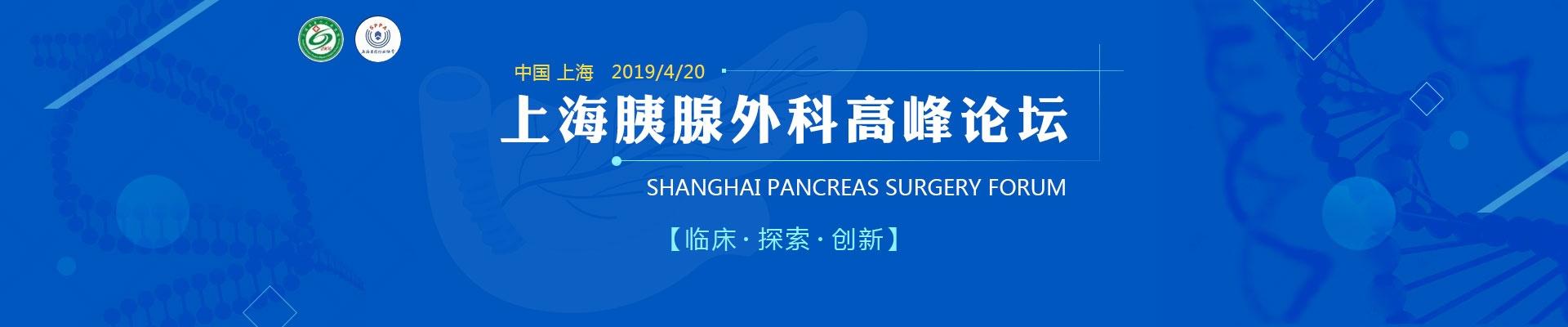 上海胰腺外科高峰论坛