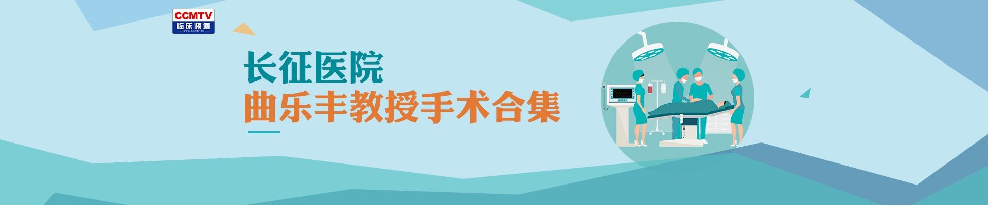 长征医院:曲乐丰教授手术合集
