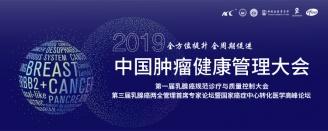 2019肿瘤健康管理大会专题