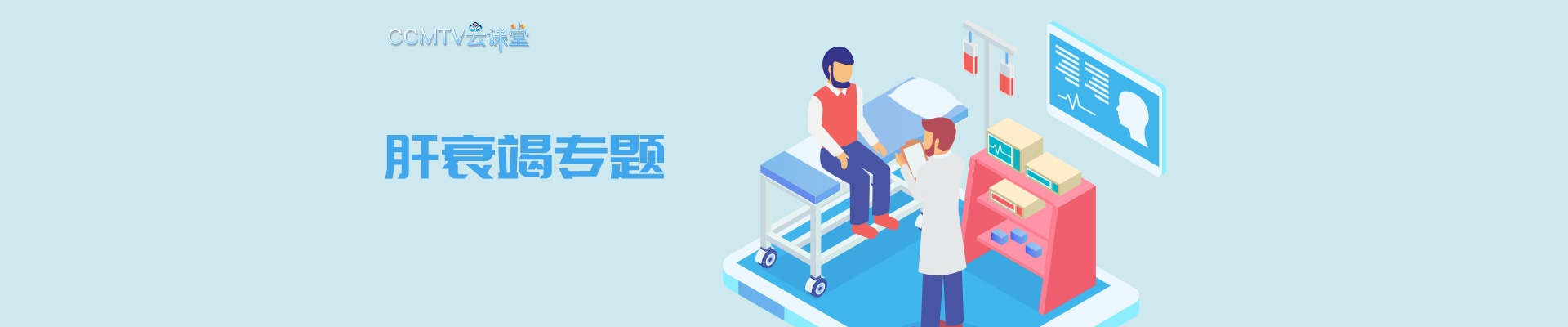 肝衰竭专题