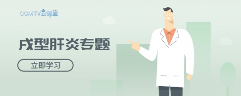 戌型肝炎专题