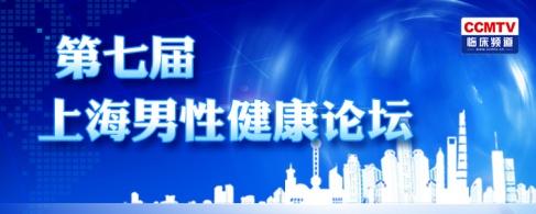 第七屆上海男性健康論壇