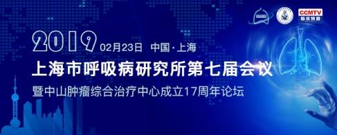 上海市呼吸病研究所第七屆會議