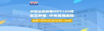 全国泌尿肿瘤MDT网络大会诊