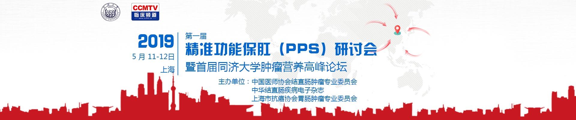 第一届精准功能保肛(PPS)研讨会