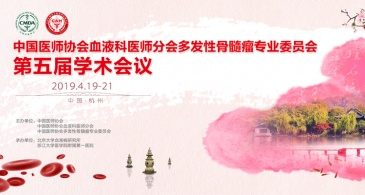 中國醫師協會血液科醫師分會多發性骨髓瘤專業委員會第五屆學術會議