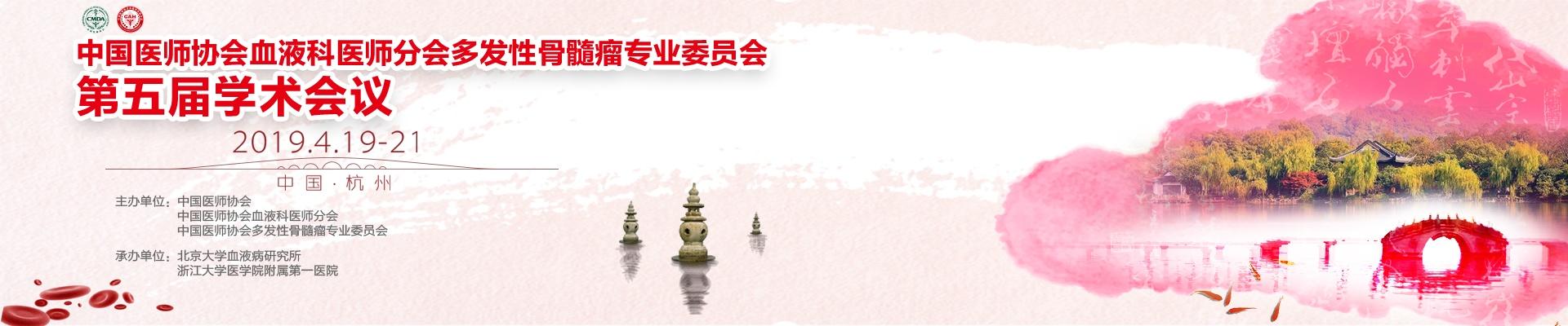 中国医师协会血液科医师分会多发性骨髓瘤专业委员会第五届学术会议