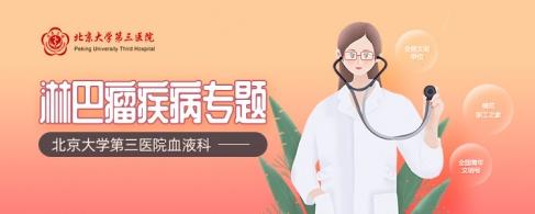 北京大学第三医院血液科专题
