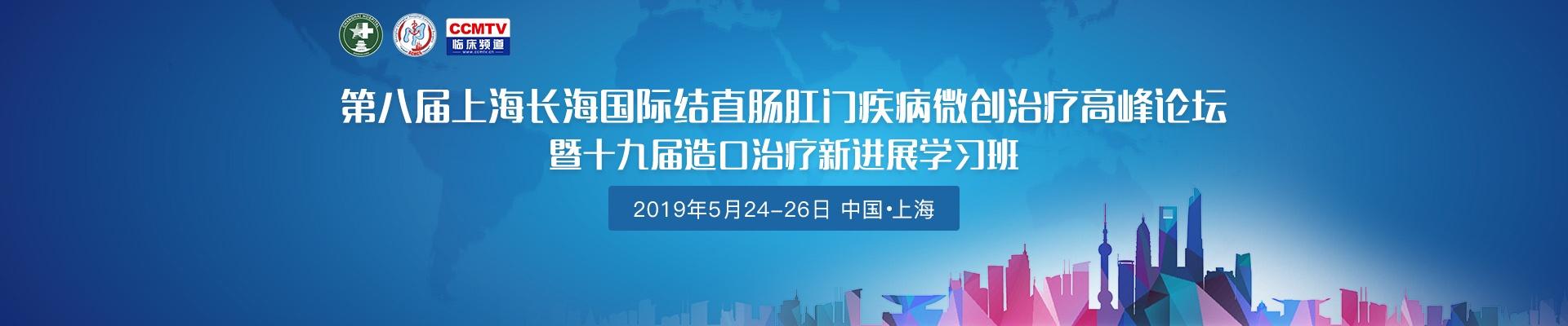 第八届上海长海国际结直肠