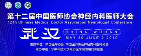 第十二屆中國醫師協會神經內科醫師大會第二輪通知