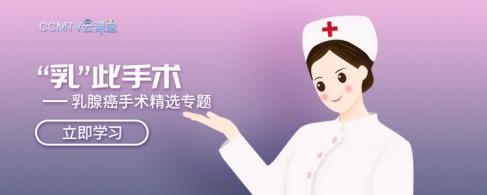 """""""乳""""此手术 乳腺癌手术精选专题"""