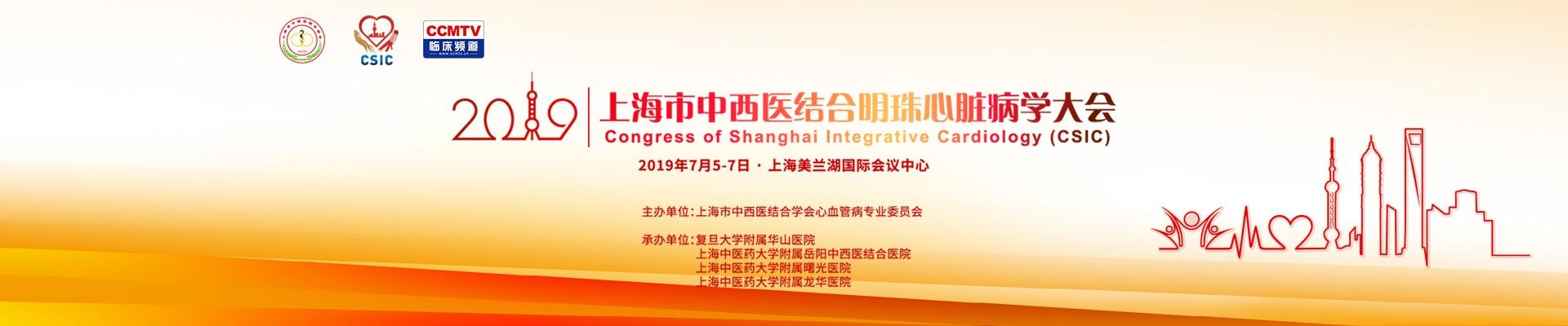 上海市中西医结合明珠心脏病学大会