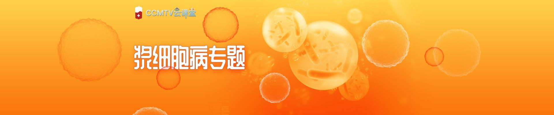 漿細胞病專題