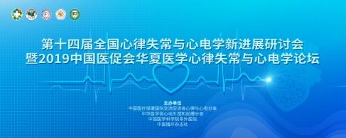 第十四屆全國心律失常與心電學新進展研討會暨2019中國醫促會華夏醫學心律失常與心電學論壇