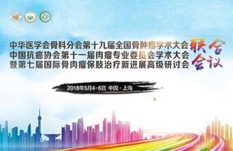 中华医学会骨科分会第十九届全国骨肿瘤学术大会
