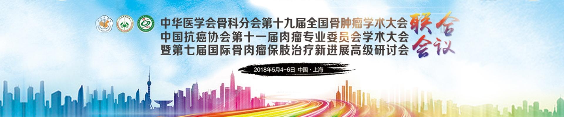 中華醫學會骨科分會第十九屆全國骨腫瘤學術大會