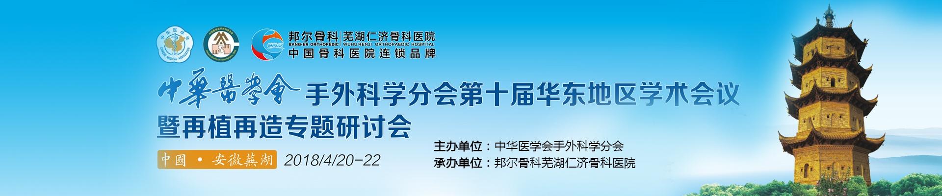 中華醫學會手外科學分會第十屆華東地區學術會議