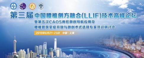 第三届中国腰椎侧方融合(LLIF)技术高峰论坛暨第五次CAOS脊柱微创导航应用及腰椎管狭窄症开放与微创术式选择专家共识研讨会