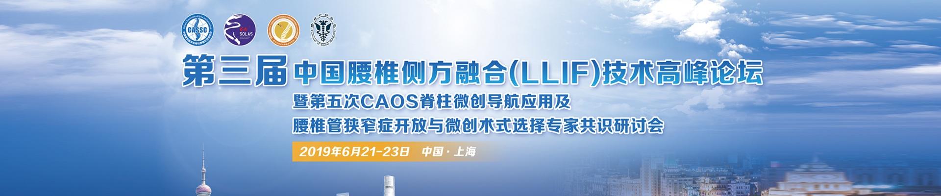 第三屆中國腰椎側方融合(LLIF)技術高峰論壇暨第五次CAOS脊柱微創導航應用及腰椎管狹窄癥開放與微創術式選擇專家共識研討會