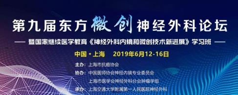 第九屆東方微創神經外科論壇