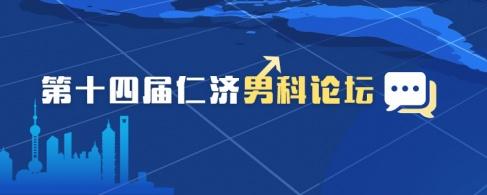 第十四屆仁濟男科論壇