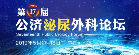 第十七届公济泌尿外科论坛