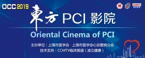 2019東方PCI影院
