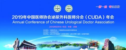 2019年中國醫師協會泌尿外科醫師分會(CUDA)年會