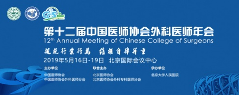 第十二屆中國醫師協會外科醫師年會(CCS 2019)