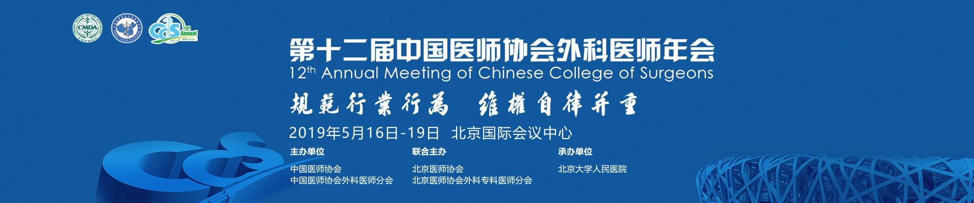 第十二届中国医师协会外科医师年会(CCS 2019)