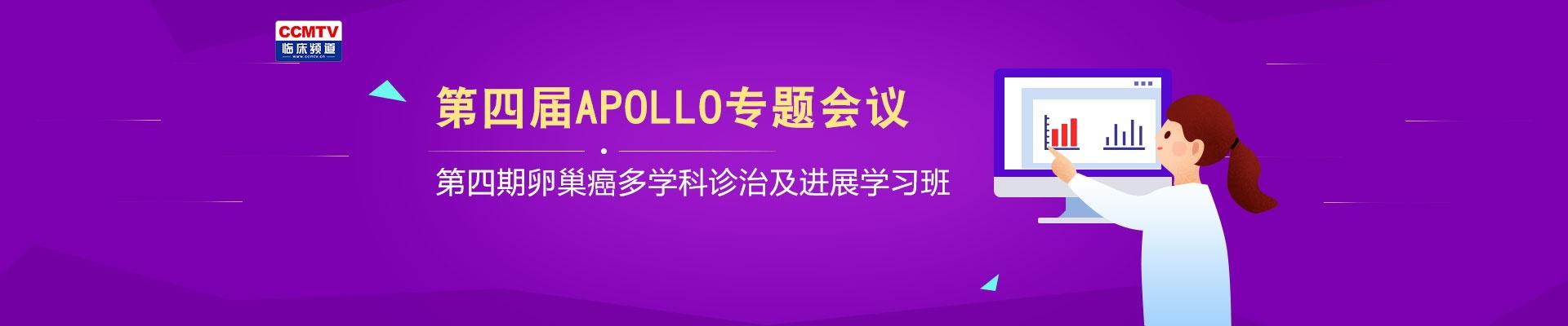 第四屆APOLLO專題會議第四期卵巢癌多學科診治及進展學習班