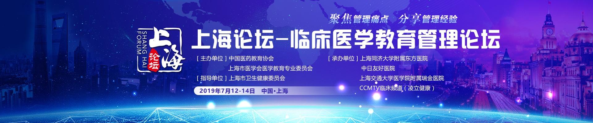 上海論壇 — 2019臨床醫學教育管理論壇
