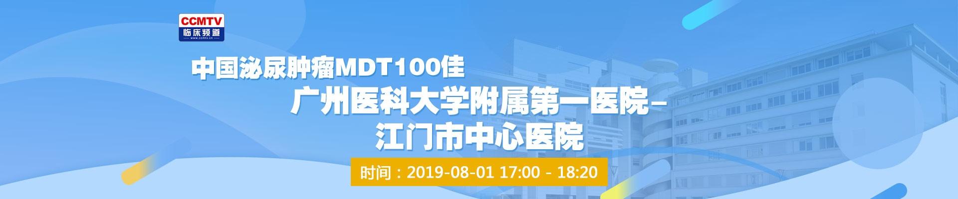 中國泌尿腫瘤MDT100佳 | 廣州醫科大學附屬第一醫院 、江門市中心醫院