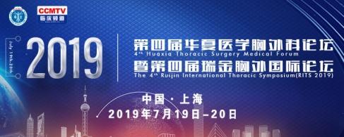 2019第四届华夏医学胸外科论坛暨第四届瑞金胸外国际论坛