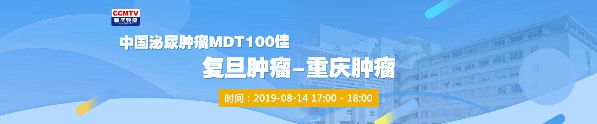 中國泌尿腫瘤MDT100佳   重慶大學附屬腫瘤醫院