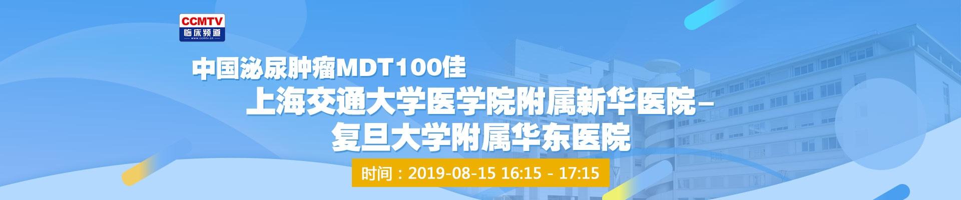 中國泌尿腫瘤MDT100佳 | 上海交通大學醫學院附屬新華醫院、復旦大學附屬華東醫院