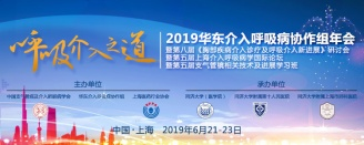 2019華東介入呼吸病協作組年會