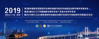 第三屆中國研究型醫院學會骨科創新與轉化專業委員會數字骨科學組年會