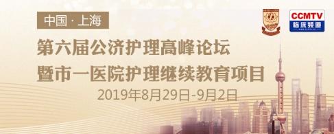 第六届公济护理高峰论坛