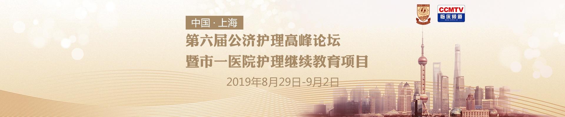 第六屆公濟護理高峰論壇