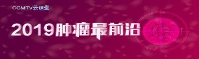 2019肿瘤最前沿