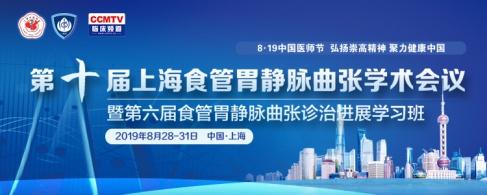 第十屆上海胃食管靜脈曲張