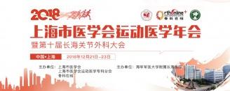上海市醫學會運動醫學年會