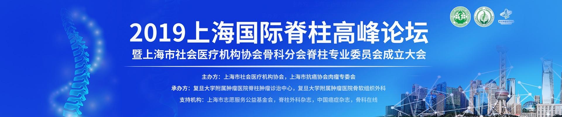 2019上海國際脊柱高峰論壇