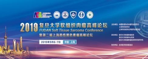 2019復旦大學軟組織高峰論壇 暨第二屆上海惡性黑色素瘤高峰論壇