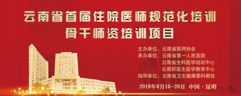 云南省首届住院医师规范化培训