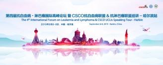 第四届抗白血病 淋巴瘤国际高峰论坛