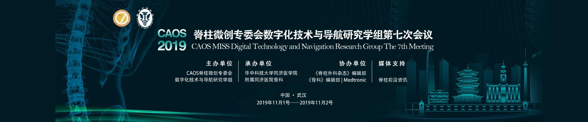 脊柱微創專委會數字化技術與導航研究學組第七次會議